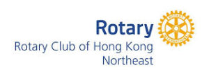 Rotary Club of Hong Kong Northeast